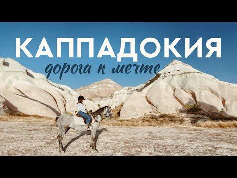 Анкара и Каппадокия   Самостоятельное путешествие по Турции   Часть 1