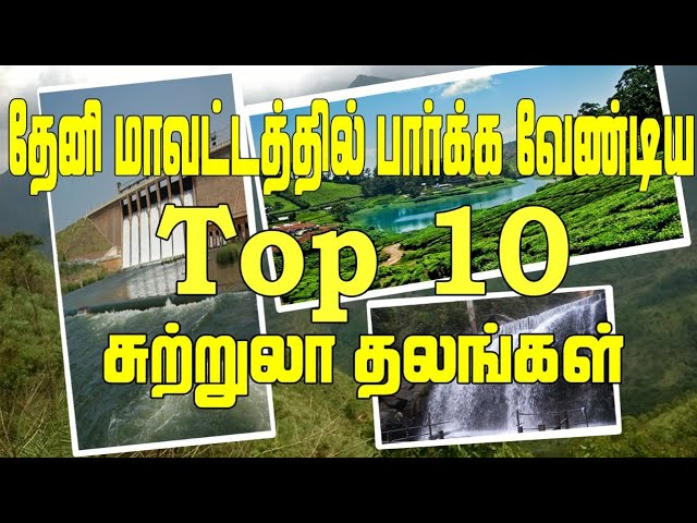 Top 10 Best Places in Theni