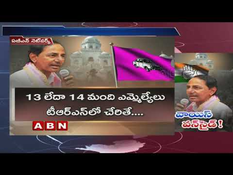 TRS Party seats Count Increased after Congress Leaders Joining into Party | ABN Telugu