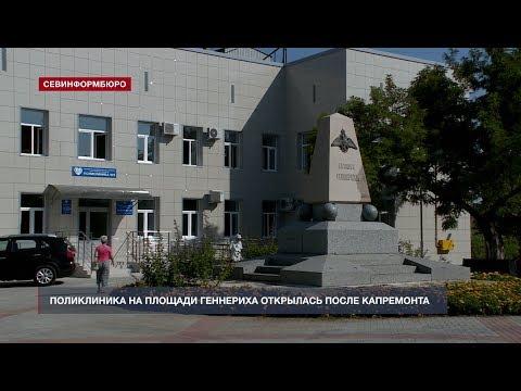 Поликлиника на площади Геннериха открылась после капремонта
