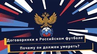 КФ! Договорняки в Российском футболе. Почему он должен умереть?