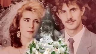 25 лет.серебряная свадьба наша