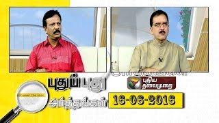 Pudhu Pudhu Arthangal 16th June 2016 – Puthiya Thalamurai TV