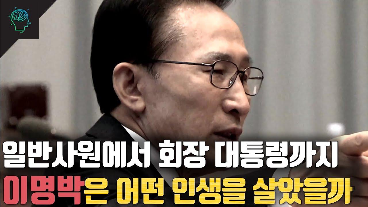 현대건설 일반사원에서 사장 회장 대통령까지 이명박의 인생/생애 풀스토리(정치적 성향X)