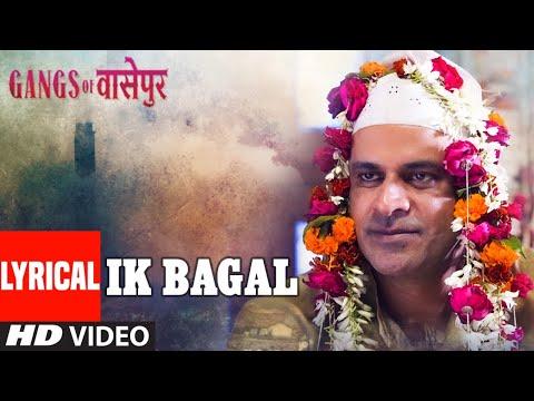 Lyrical: Ik Bagal Song | Gangs Of Wasseypur | Manoj Bajpai, Piyush Mishra