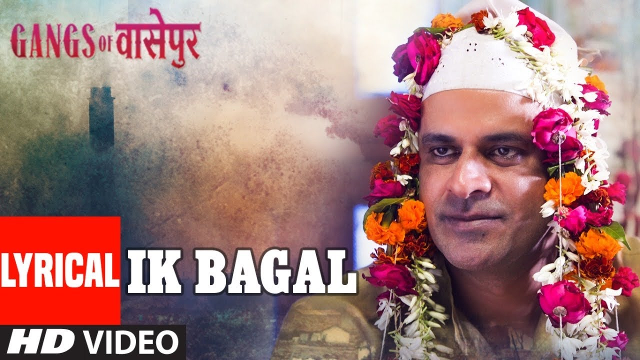 Lyrical:  Ik Bagal Song | Gangs Of Wasseypur | Manoj Bajpai, Piyush Mishra