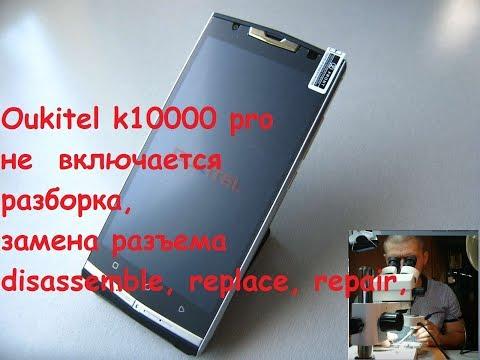Oukitel K10000 Pro разборка, не включается