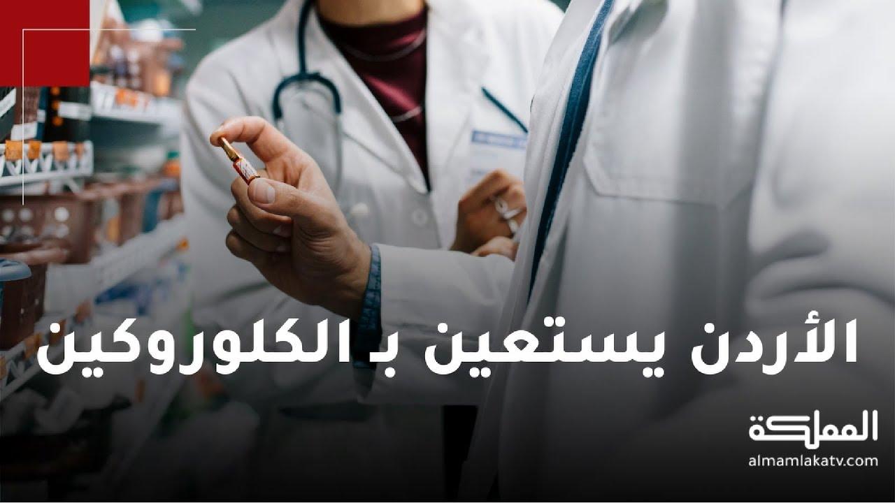 الأردن يستعين بعقار الكلوروكين لعلاج فيروس كورونا