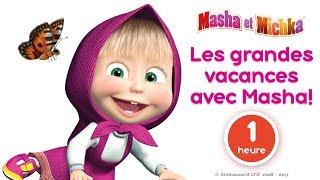 Masha et Michka - 🌴 Les grandes vacances avec Masha!🌴 Le grand almanach des cartoons sur l'été!