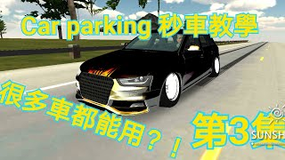 (car parking)秒車教學第3集