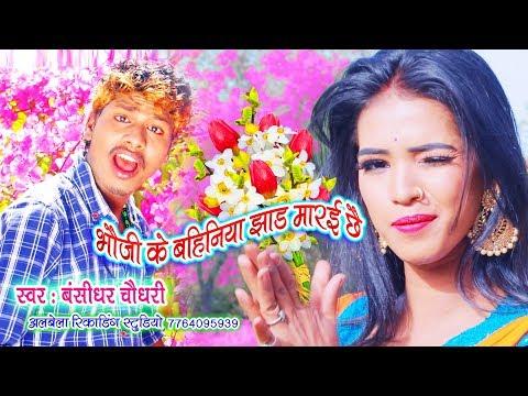 भौजी के बहिनिया झाड़ मारई छै - Bhauji Ke Bahiniya - Popular Maithili Song 2019 - Bansidhar Chaudhary