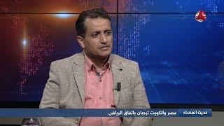 دعم دولي واقليمي وتباين شعبي تجاه اتفاق الرياض | حديث المساء