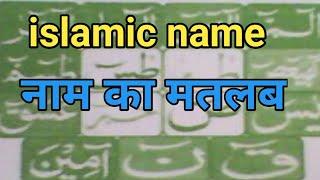 islamic names meanig  मुस्लिम नाम और उनके  मतलब