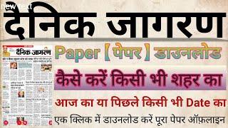 Dainik Jagran Newspaper Download | दैनिक जागरण न्यूज़पेपर डाउनलोड कैसे करें Image File में