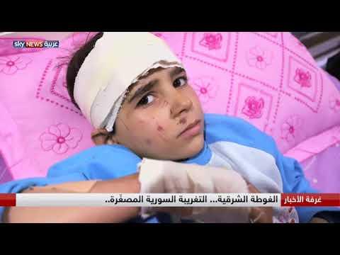الغوطة الشرقية... التغريبة السورية المصغّرة..  - نشر قبل 11 ساعة