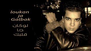 DOUZI -- Loukan Ja Galbak  (1999)  دوزي --  لوكان جا قلبك