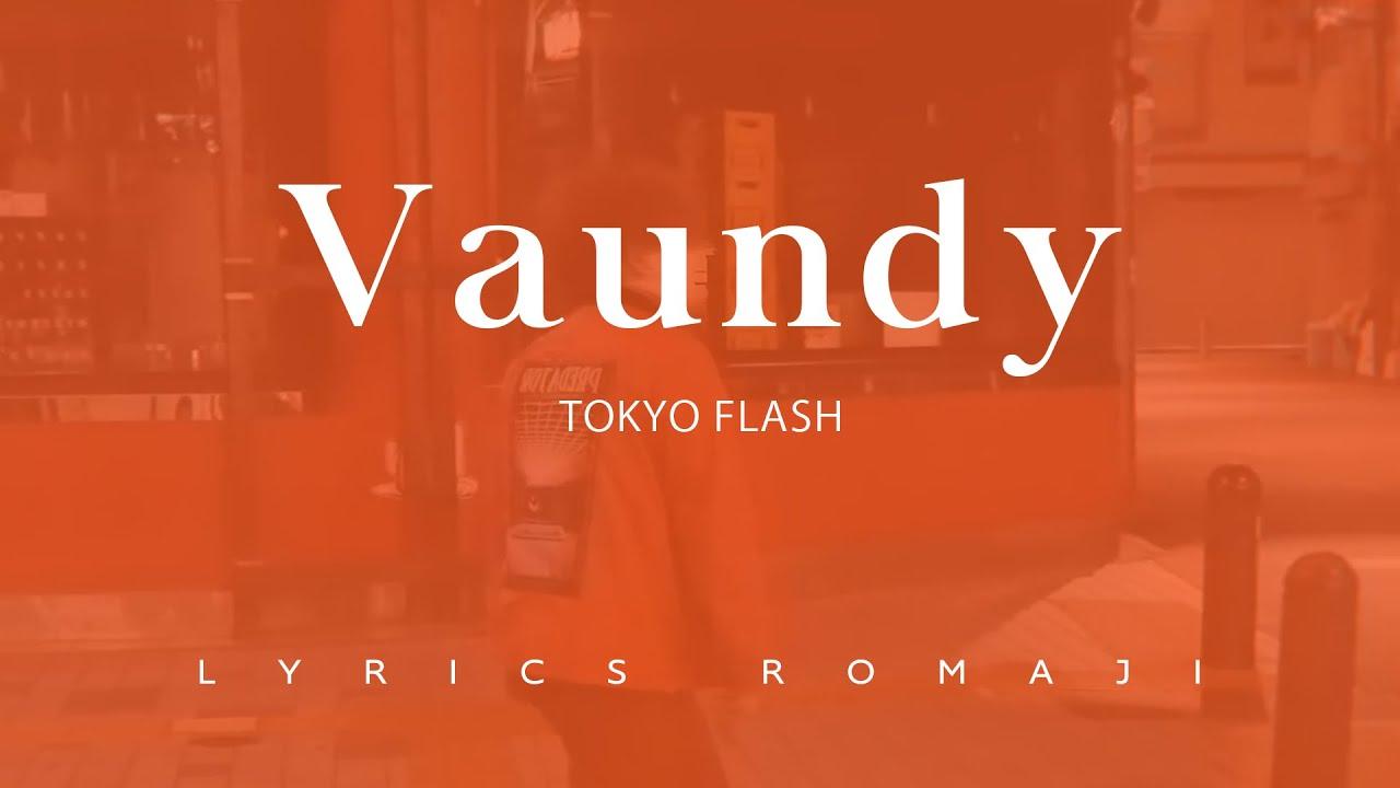 フラッシュ 歌詞 東京 【Vaundy/東京フラッシュ】歌詞の意味を徹底解釈!届かない性愛に葛藤する男の物語に迫る。