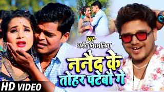 VIDEO   #Dharmendra Nirmaliya   ननैद के तोहर पटैबो गे   Antra Singh Priyanka   Maithili Dj Song 2021