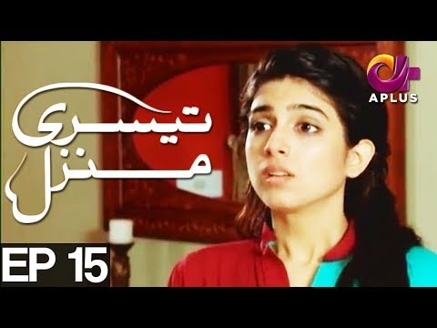 Teesri Manzil - Episode 15 - A Plus ᴴᴰ Drama