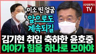 """김기현 당선 축하한 윤호중 """"함께 민생 국회 …"""