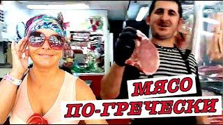 vlog Путешествия Пенсионерки 2020: Болгария - Греция. Салоники. Городской Рынок. Обзор Рынка. Цены