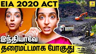 What is EIA 2020 Act? – Padma Priya Explains