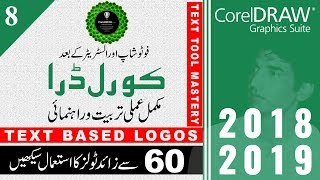 CorelDRAW 2018 Tools: Text Based Logos and Text Tool Mastery-01 - Explained in Urdu - Hindi