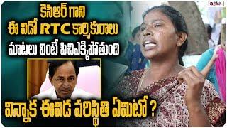 కెసిఆర్ గాని ఈ విడో RTC కార్మికురాలు మాటలు వింటే పిచిఎక్కిపోతుంది | RTC Women Workers About KCR