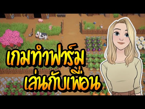 Coral Island เกมปลูกผักเลี้ยงสัตว์ดำน้ำจีบสาว/จีบหนุ่มน่าเล่นแห่งปี 2021