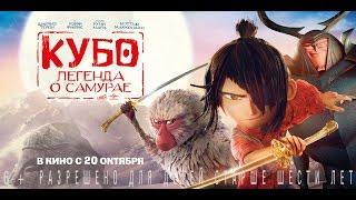 КУБО. ЛЕГЕНДА О САМУРАЕ в кино с 20 октября