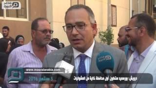 مصر العربية |  درويش: بورسعيد ستكون  أول محافظة خالية من العشوائيات