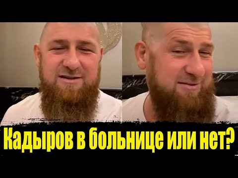 Кадыров в больнице? КАДЫРОВ ДОСТАВЛЕН В МОСКВУ? Кадыров заболел? Кадыров болен? Что с Кадыровым?