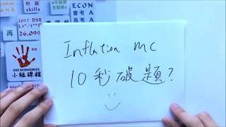 Publication Date: 2018-06-22 | Video Title: DSE ECON 分皇教10秒秒殺Inflation MC