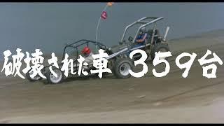 マッハ'78 HDマスター版
