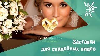 Пример заставки для свадебного видео. Заставка перед видео о свадьбе.