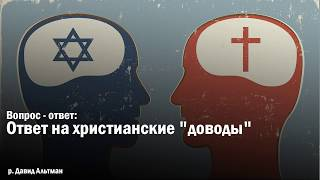 """Ответ на христианские """"доводы"""""""