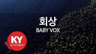 [KY ENTERTAINMENT] 회상 - BABY VOX (KY.7016)
