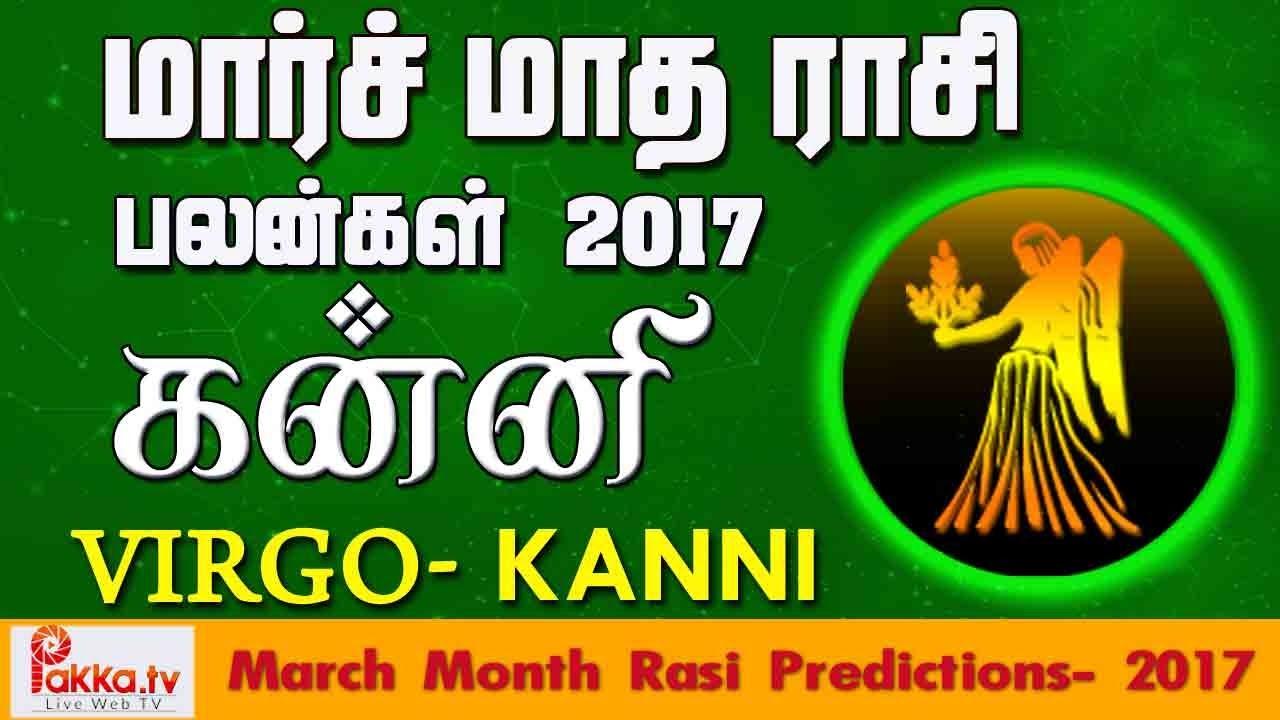 Kanni rasi virgo march month predictions 2017 rasi palangal
