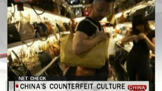 China's counterfeit culture  - China Take - Feb 21,2014 - BONTV China