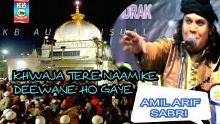 Amil Arif Sabri / Khwaja Tere Naam Ke deewane Ho Gaya / Urs Hazrat Rustam Ali Shah Baba.-27/11/2013