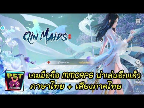Qin Maids เกมมือถือ MMORPG แฟนตาซี สไตล์จีนภาพสวยน่าเล่น เปิดแล้ววันนี้พร้อม ภาษาไทย + เสียงภาคไทย !