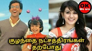 Tamil child artists now   குழந்தை நட்சத்திரங்கள் தற்போது  