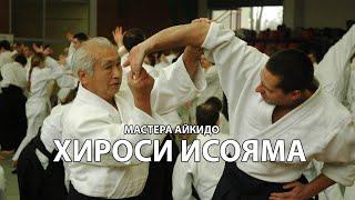Айкидо. Хироси Исояма. Один из последних учеников Морихэя Уэсибы. Боевые искусства мира.
