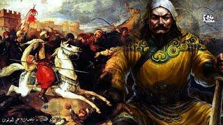 بركة خان | قائد القبيلة الذهبية - حفيد جـنكيز خـان الذى وقف مع المـســ ـلـمين ضد هـولاكو !