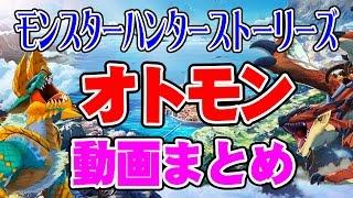 【MHST】モンスターハンターストーリーズ オトモン:紹介動画モンスターまとめ!! Monster Hunter Stories otomon