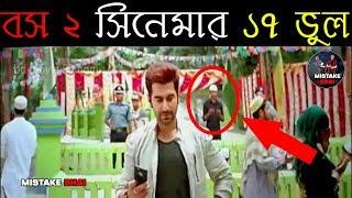 বস ২ সিনেমার ১৭ টি ভুল | Boss 2 Movie 17 Mistake | Jeet  Funny 17 Mistake | Mistake Bhai