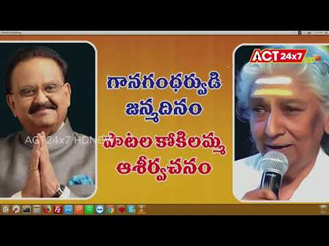 SP Balu birthday Special Townhall Nellore || ( 04 06 18) || ACT24X7HDNEWS