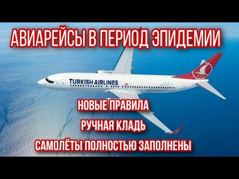 Перелет после карантина. Рейс Анталия - Стамбул. Новые правила. Turkish Airlines. Турция 2020