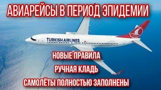 Перелет после карантина Рейс Анталия Стамбул Новые правила Turkish airlines Турция 2020