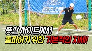 풋살 사이드에서 돌파하기 위해서 해야하는 것!ㅣSamba Futsal Skillㅣ
